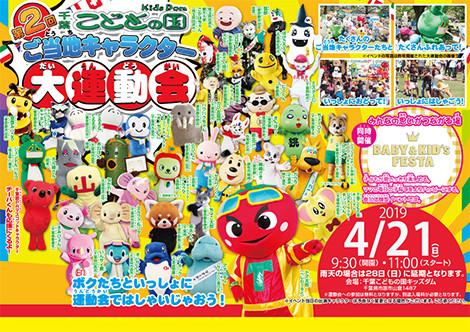 「第2回 千葉こどもの国キッズダムご当地キャラクター大運動会」開催!
