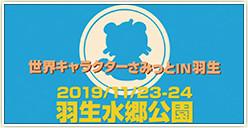 「世界キャラクターさみっとin羽生2019」資料請求・参加申込開始!