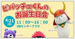 「ビバッチェくんのお誕生日会」開催!