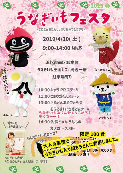 「かなキャラ大集合!2019」開催!