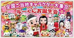 「全国ご当地キャラクター大集合in大田原」開催!