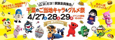 「G.W.だョ!家族全員集合!!~千葉県ご当地キャラ&グルメ祭り~」開催!