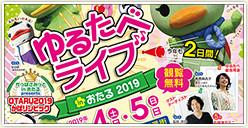 「ゆるたべライブinおたる2019」開催!