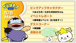 「第74回ご当地キャラ放送局」明日20時から生放送!