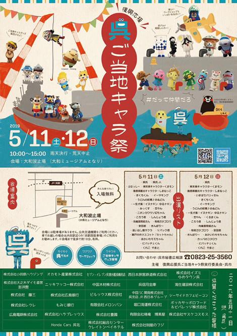 「復興応援 呉ご当地キャラ祭」開催!