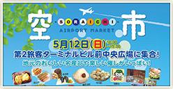 「AIRPORT MARKET 空市 -soraichi- 2019」開催!