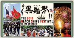 「第80回 黒船祭」開催!