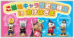 「ご当地キャラ歴史探検隊 in おけはざま 2019」開催!