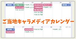 ご当地キャラメディアカレンダー公開!