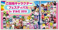 「ご当地キャラクターフェスティバル in すみだ2019」開催!