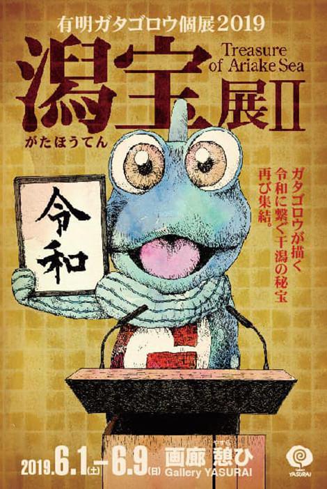 「ガタゴロウ絵画個展第二弾 潟宝展Ⅱ」開催!
