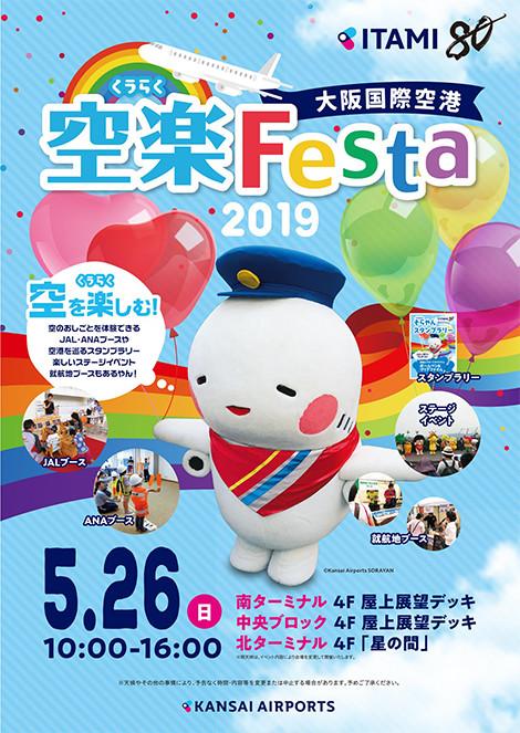 「大阪国際空港 空楽Festa2019」開催!