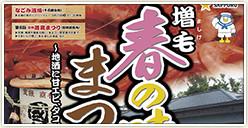 「増毛春の味まつり2019」開催!