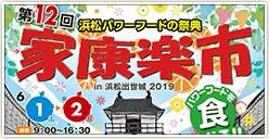 「第12回 家康楽市in浜松出世城2019」開催!