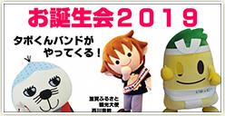 「いが☆グリオお誕生会2019」開催!