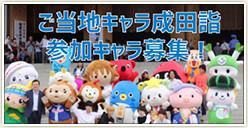 「ご当地キャラ成田詣」参加キャラ募集!