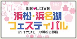 「第5回 WE LOVE 遠州浜松・浜名湖フェスティバル」開催!