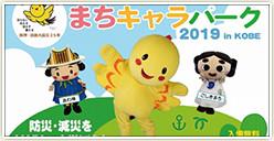 「まちキャラパーク2019 in KOBE」開催!