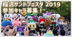 「稲沢サンドフェスタ2019 ご当地キャラクター大集合!」参加キャラ募集!
