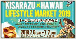 「KISARAZU×HAWAII LIFESTYLE MARKET 2019 in オーガニックシティ きさらづ」開催!