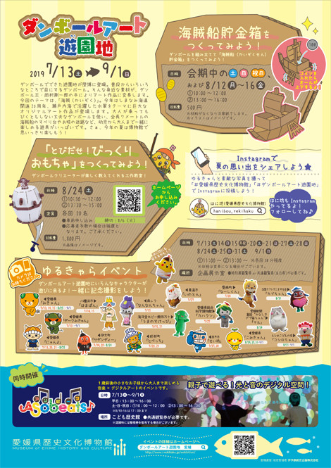 「ダンボールアート遊園地 ー海賊船が歴博にやってきた!ー」開催!