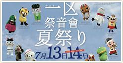 「矢吹町第一区祭音會夏祭り」開催!