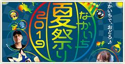 「なかいち夏祭り2019」開催!