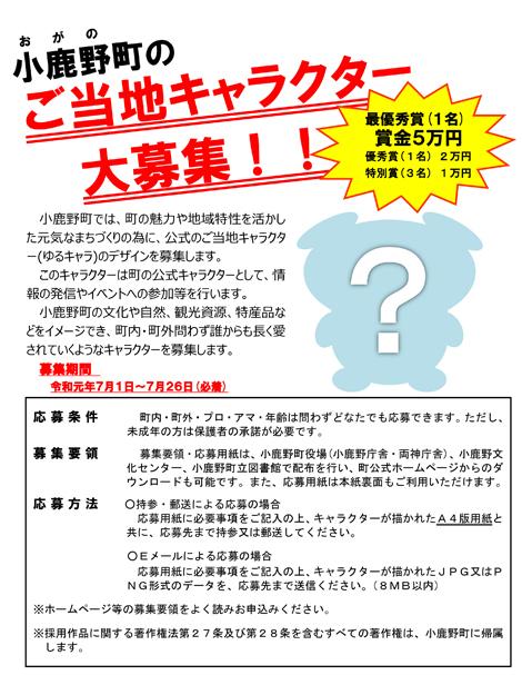 「小鹿野町の公式ご当地キャラクターのデザイン」募集!