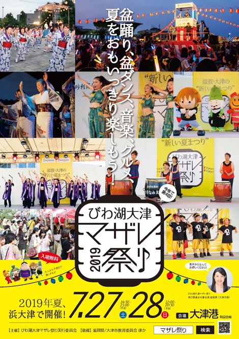 「びわ湖大津マザレ祭り2019」開催!