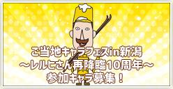 「ご当地キャラフェス㏌新潟 ~レルヒさん再降臨10周年~」参加キャラ募集!