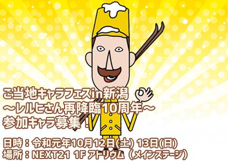 「ご当地キャラフェス㏌新潟 ~レルヒさん再降臨10 周年~」参加キャラ募集!