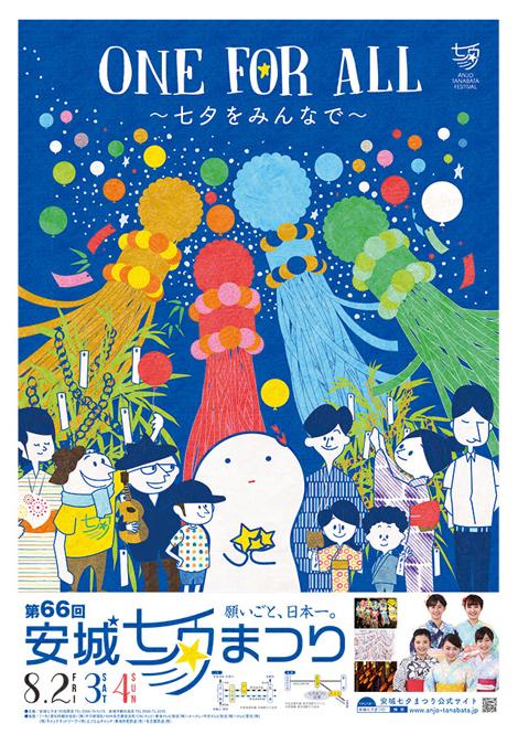 「第66回 安城七夕まつり」開催!