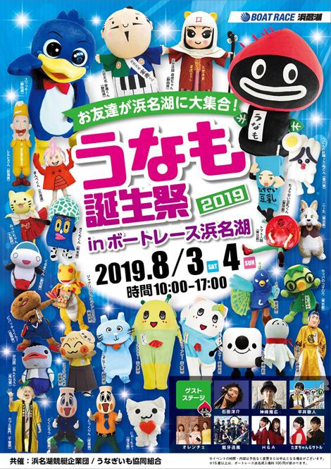 「うなも誕生祭2019 in ボートレース浜名湖」開催!