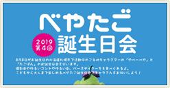 「第4回 べやたご誕生日会」開催!