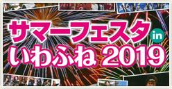 「サマーフェスタinいわふね2019」開催!