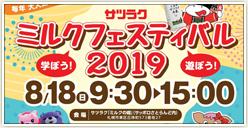 「サツラクミルクフェスティバル2019」開催!