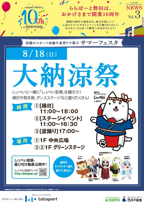 「ららぽーと磐田 大納涼祭」開催!