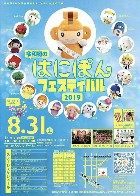 「はにぽんフェスティバル2019」開催!