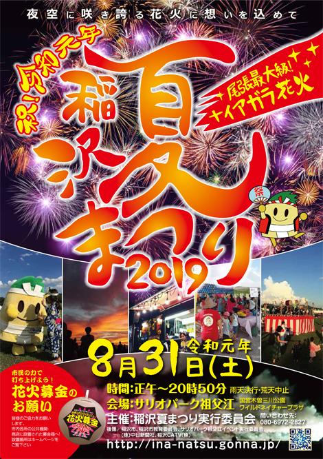 「稲沢夏まつり2019」開催!
