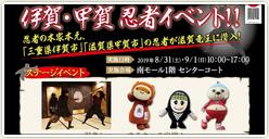 「伊賀・甲賀 忍者イベント」開催!
