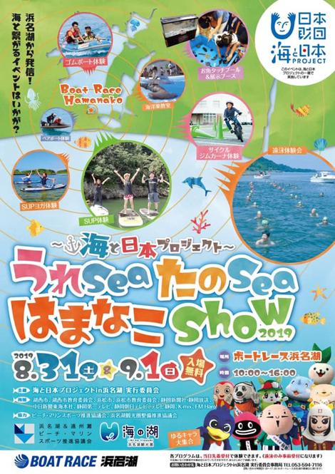 「海と日本プロジェクト ~うれsea たのsea はまなこshow 2019~」開催!