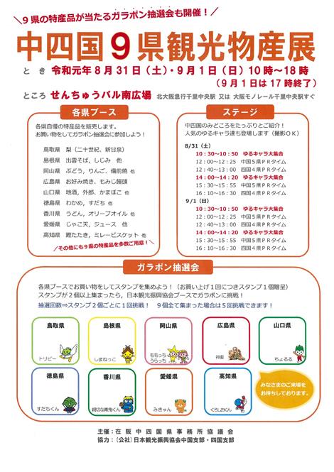 「中四国9県観光物産展」開催!