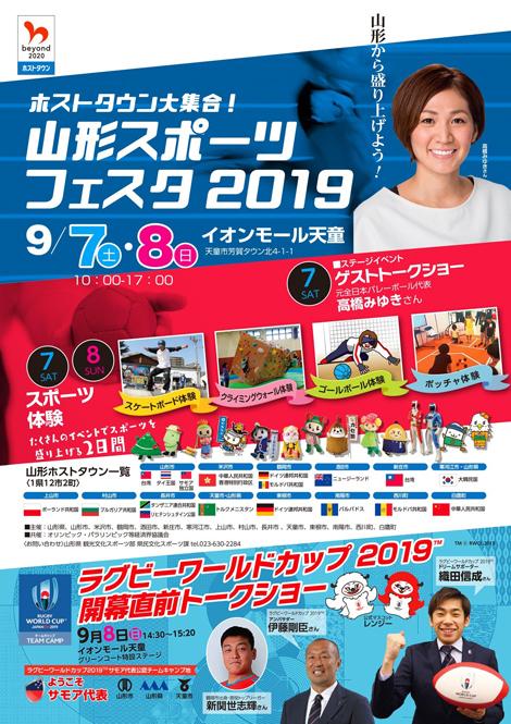 「山形スポーツフェスタ 2019」開催!