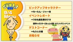 「第78回ご当地キャラ放送局」明日20時から生放送!