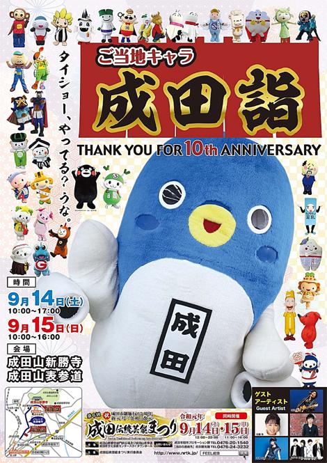 「ご当地キャラ成田詣~THANK YOU FOR 10th ANNIVERSARY~」開催!