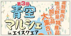 「第3回青空マルシェ in エイスクエア」開催!