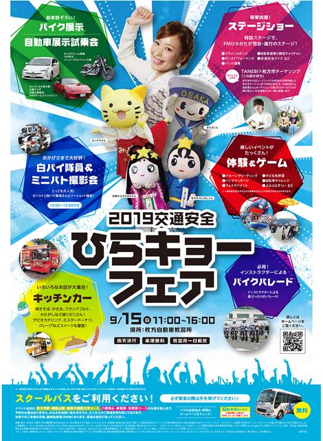 「2019交通安全ひらキョーフェア」開催!