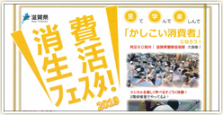 「消費生活フェスタ2019」開催!