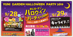 「ゆにガーデンハロウィンパーティ2019」開催!