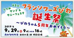 「うつみサンド&サニーフェスタ フランソワーズびわ誕生祭 〜びわちゃん5周年おめでとう〜」開催!